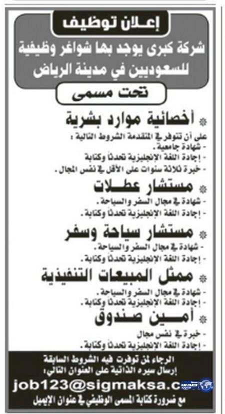 وظائف جديدة اليوم 31-5-2014 ، وظائف شاغرة السبت 2-8-1435