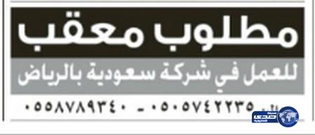 وظائف نسائية اليوم 2-8-1435 , وظائف بنات السبت 31-5-2014