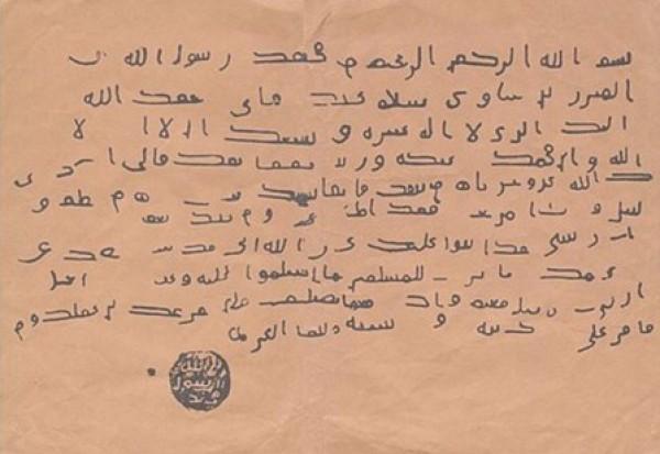 صور رسائل الرسول إلى ملوك الخليج