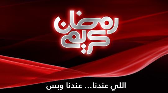 مسلسلات قناة osn ياهلا في رمضان 1435 , اوقات عرض مسلسلات قناة او اس ان يا هلا شباب رمضان 2014