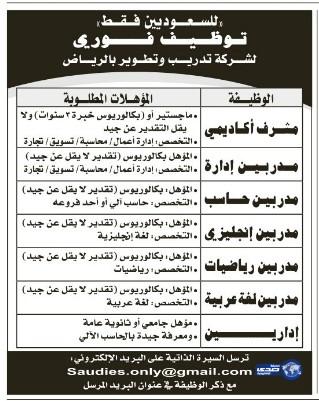 وظائف تعليمية اليوم 4-8-1435 , وظائف تعليمية الاثنين 2-6-2014