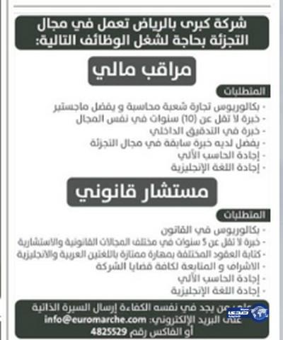 وظائف شركات اليوم 4-8-1435 , وظائف شركات الاثنين 2-6-2014