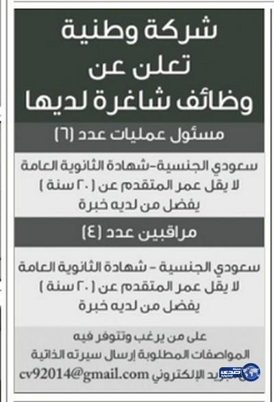 وظائف نسائية اليوم 4-8-1435 , وظائف بنات الاثنين 2-6-2014