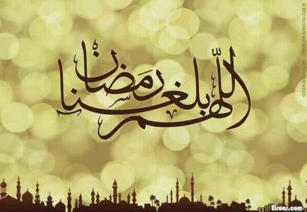 اللهم بلغنا رمضان , نصائح رمضانيه روعه , عبارات جميلة عن شهر رمضان