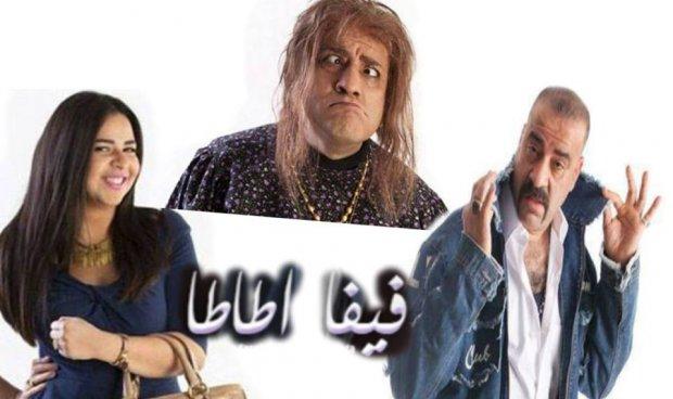 أغنية مسلسل فيفا اطاطا رمضان 2014
