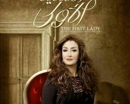 اغنية مسلسل السيدة الاولى رمضان 2014