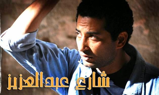 اغنية مسلسل شارع عبد العزيز الجزء الثاني رمضان 2014