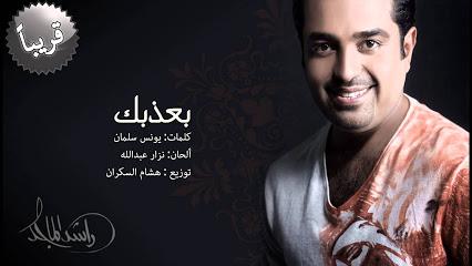 تحميل اغنية بعذبك mp3 راشد الماجد , استماع اغنية راشد الماجد بعذبك 2014