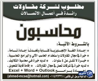 وظائف رجالية اليوم 5-8-1435 , وظائف شبابية الثلاثاء 3-6-2014