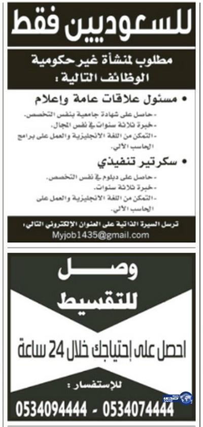 وظائف نسائية اليوم 5-8-1435 , وظائف بنات الثلاثاء 3-6-2014