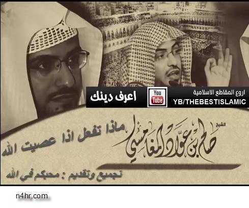 هام لكل مسلم ماذا تفعل إذا عصيت الله الشيخ صالح المغامسي
