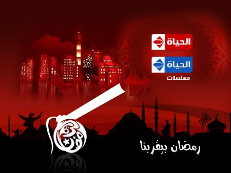 اوقات عرض المسلسلات على قناة الحياة في شهر رمضان