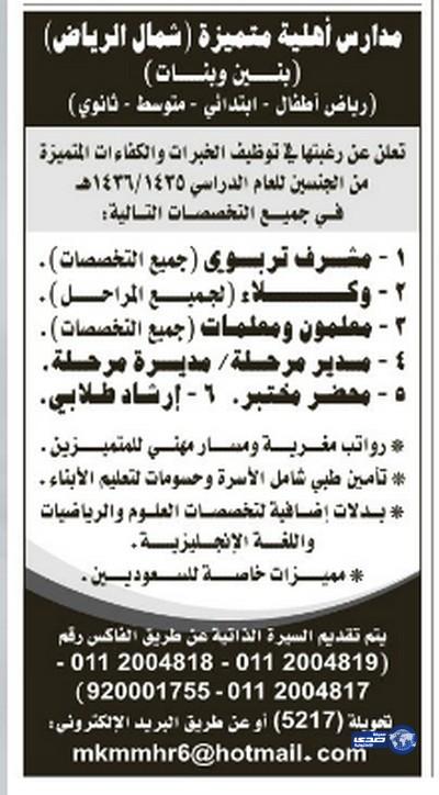 وظائف جديدة اليوم 5-6-2014 ، وظائف شاغرة الخميس 7-8-1435