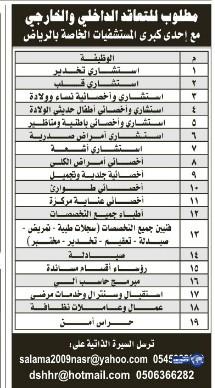 وظائف رجالية اليوم 7-8-1435 , وظائف شبابية الخميس 5-6-2014