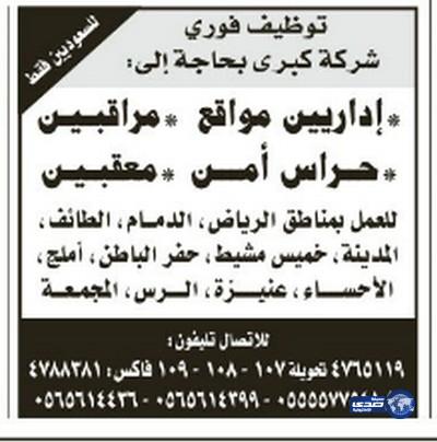 وظائف نسائية اليوم 7-8-1435 , وظائف بنات الخميس 5-6-2014