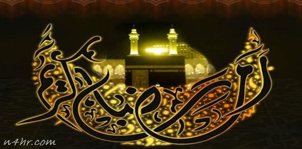 صور بنرات رمضان , اللهم بلغنا رمضان , غلاف فيس بوك رمضان مبارك