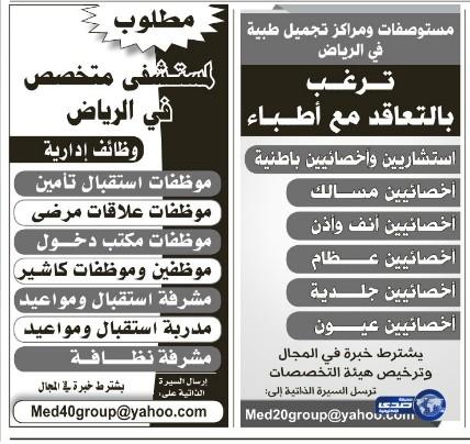وظائف شاغرة اليوم 8-8-1435 , وظائف جديدة الجمعة 6-6-2014