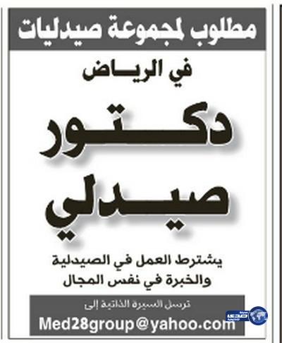 وظائف رجالية اليوم 8-8-1435 , وظائف شبابية الجمعة 6-6-2014