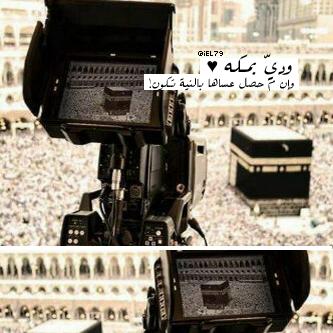 صور واتس اب مكة , رمزيات واتس اب مكة المكرمة , خلفيات واتس اب مكة