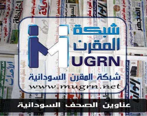 اخبار اليوم السودانيه 6-6-2014