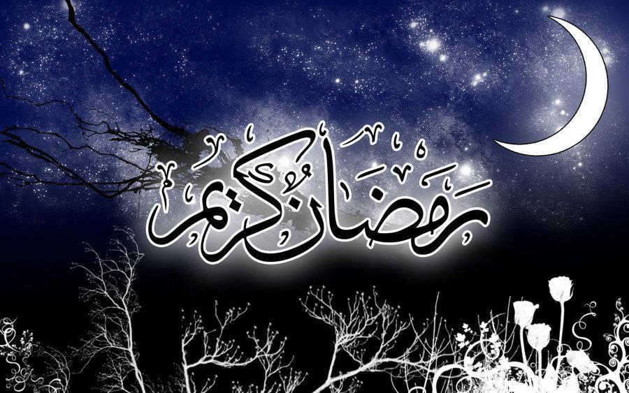 يا رمضان هل هلالك , اجمل رسائل شهر رمضان