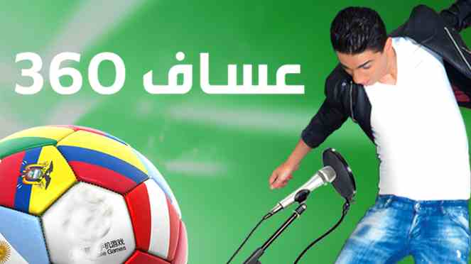 استماع وتنزيل اغنية Assaf 360 , تحميل اغنية عساف 360 محمد عساف
