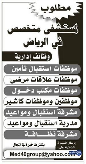 وظائف صيفية اليوم 12-8-1435 ، وظائف صيفية الثلاثاء 10-6-2014