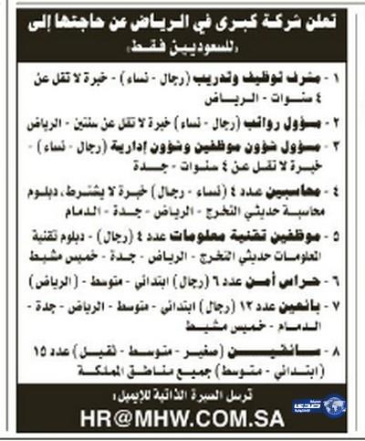 وظائف جديدة اليوم 10-6-2014 ، وظائف شاغرة الثلاثاء 12-8-1435