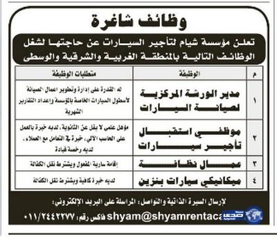 وظائف رجالية اليوم 12-8-1435 , وظائف شبابية الثلاثاء 10-6-2014