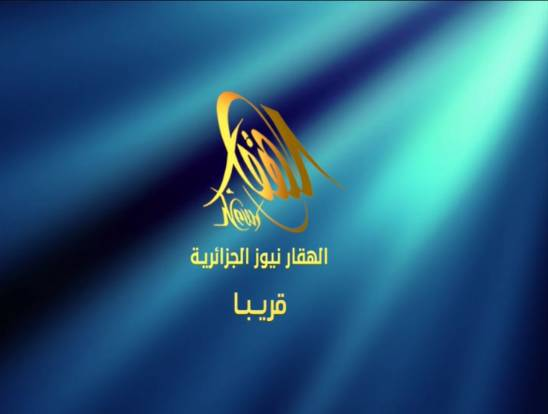 تردد قناة الهقار نيوز الجزائرية Hogar TV على قمر Eutelsat 7