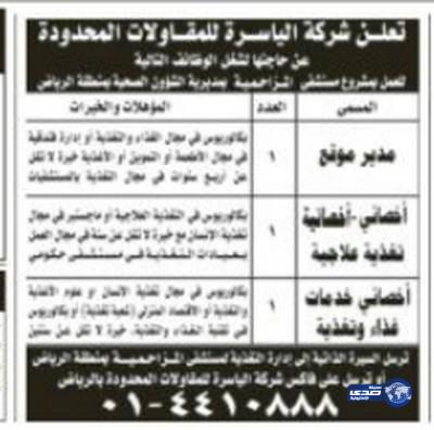 وظائف رجالية اليوم 13-8-1435 , وظائف شبابية الاربعاء 11-6-2014
