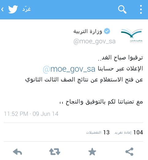 رابط نتيجة الثانوية العامة في جميع محافظات المملكة العربية السعودية
