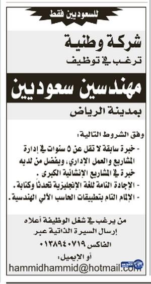 وظائف جديدة اليوم 12-6-2014 ، وظائف شاغرة الخميس 14-8-1435