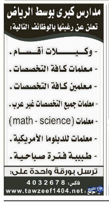 وظائف صيفية اليوم 19-8-1435 ، وظائف صيفية الثلاثاء 17-6-2014