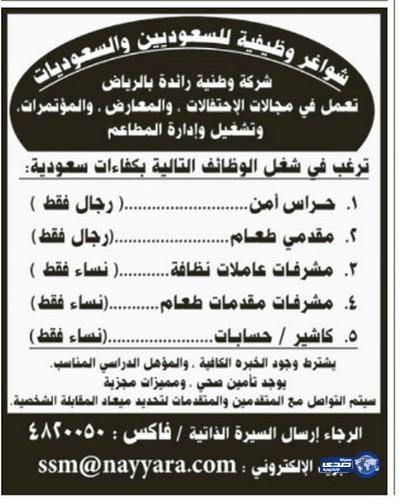 وظائف شاغرة اليوم 19-8-1435 , وظائف جديدة الثلاثاء 17-6-2014