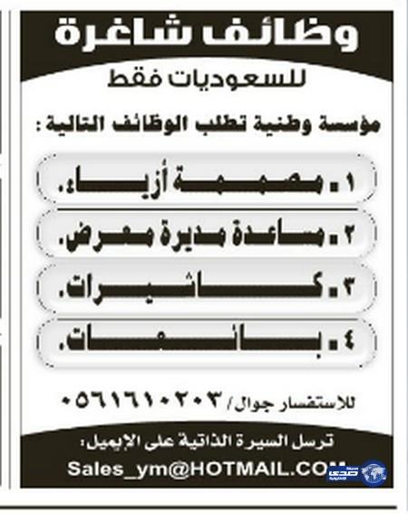 وظائف رجالية اليوم 19-8-1435 , وظائف شبابية الثلاثاء 17-6-2014