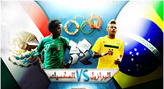اهداف مباراة البرازيل والمكسيك الثلاثاء 17-6-2014