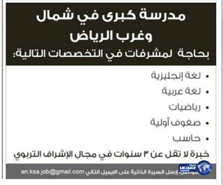 وظائف صيفية اليوم 21-8-1435 , وظائف صيفية الخميس 19-6-2014