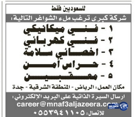 وظائف رجالية اليوم 21-8-1435 , وظائف شبابية الخميس 19-6-2014