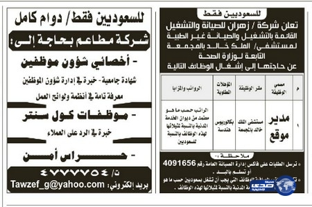 وظائف نسائية اليوم 21-8-1435 , وظائف بنات الخميس 19-6-2014