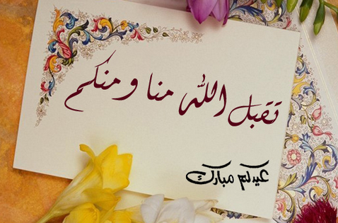 بطاقات معايدة للاصدقاء و الاصحاب عيد الفطر المبارك