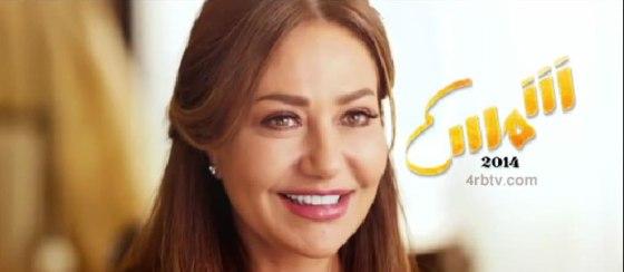تفاصيل مسلسل شمس للفنانه ليلى علوى على قناة الحياة مسلسلات وسى بى سى