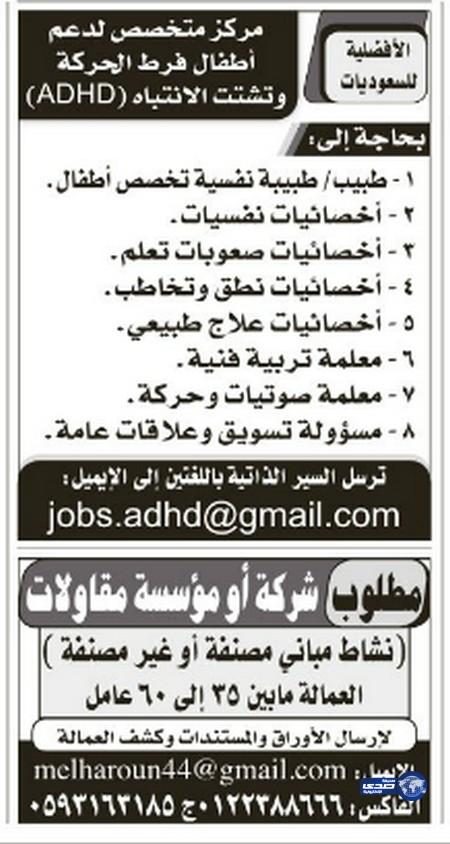 وظائف جديدة اليوم 20-6-2014 ، وظائف شاغرة الجمعة 22-8-1435
