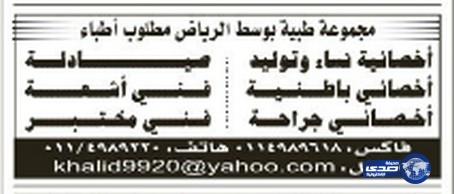 وظائف شاغرة اليوم 22-8-1435 , وظائف جديدة الجمعة 20-6-2014