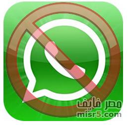 ايقاف خدمة الواتس أب فى مصر بالكامل