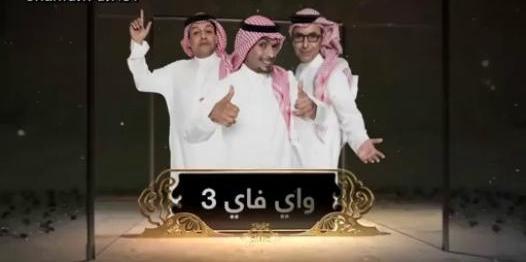 يوتيوب حلقات واي فاي 3 , واي فاي رمضان ام بي سي 1, فيديو حلقات واي فاي