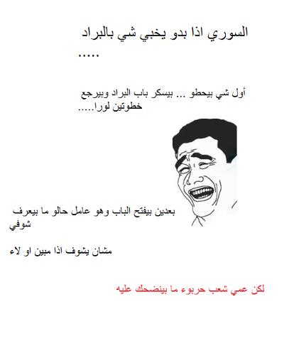 كاركتيرات ساخرة مضحكه هادفه , بوستات منشورات للفيس بوك مضحكة جدا كوميدية رائعة