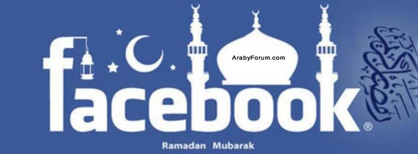 صور غلاف Ramadan Kareem اجمل صور اغلفة فيس بوك عن شهر رمضان