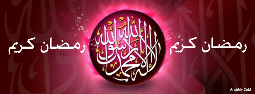 ��� ���� Ramadan Kareem ���� ��� ����� ��� ��� �� ��� �����