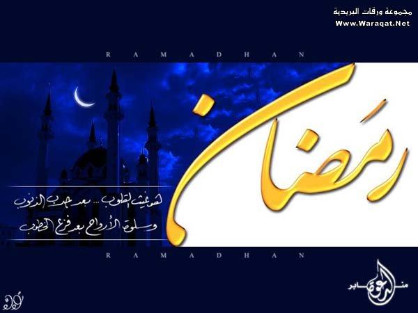 كروت تهنئة بمناسبة شهر رمضان 2019 ، بطاقات تهنئة لرمضان